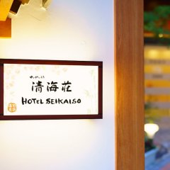 Отель Seikaiso Беппу спа фото 2