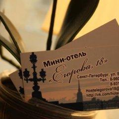 Гостиница Mini-hotel Egorova 18 в Санкт-Петербурге отзывы, цены и фото номеров - забронировать гостиницу Mini-hotel Egorova 18 онлайн Санкт-Петербург питание фото 2