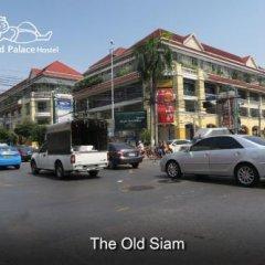 The Grand Palace Hostel парковка