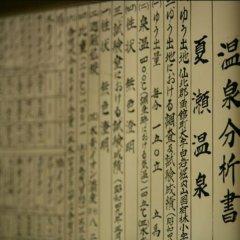 Отель Miyakowasure Natsuse Onsen Дайсен интерьер отеля фото 2