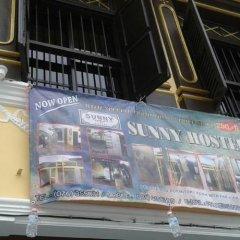 Отель Phuket Sunny Hostel Таиланд, Пхукет - отзывы, цены и фото номеров - забронировать отель Phuket Sunny Hostel онлайн городской автобус