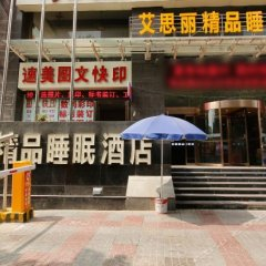Isleep Hotel (Xi'an Dongmen) гостиничный бар