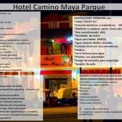 Hotel Camino Maya городской автобус