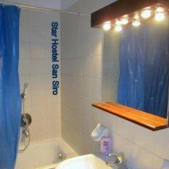 Отель Star Hostel San Siro Fiera Италия, Милан - отзывы, цены и фото номеров - забронировать отель Star Hostel San Siro Fiera онлайн ванная фото 2