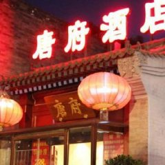 Отель Chinese Culture Holiday Hotel - Nanluoguxiang Китай, Пекин - отзывы, цены и фото номеров - забронировать отель Chinese Culture Holiday Hotel - Nanluoguxiang онлайн развлечения