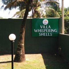 Отель Villa Whispering Shells спортивное сооружение