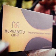 Отель Alphabeto Resort гостиничный бар