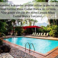 Отель Camino Maya Копан-Руинас бассейн