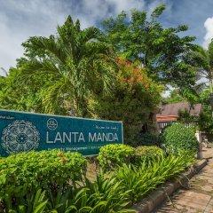Отель Lanta Manda Ланта спортивное сооружение