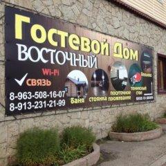 Отель Guest House Vostochny Белокуриха парковка