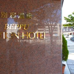 Beppu Station Hotel Беппу парковка
