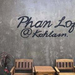 Отель Phan Loft Koh Larn спа