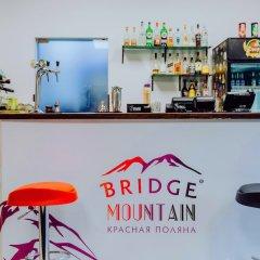 Гостиница Bridge Mountain Красная Поляна гостиничный бар
