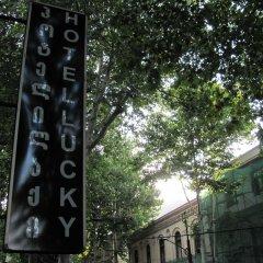 Отель Lucky Hostel Грузия, Тбилиси - отзывы, цены и фото номеров - забронировать отель Lucky Hostel онлайн