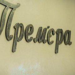 Гостиница Премьера Украина, Хуст - отзывы, цены и фото номеров - забронировать гостиницу Премьера онлайн сауна