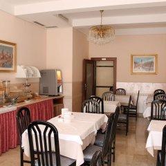 Hotel San Carlo питание
