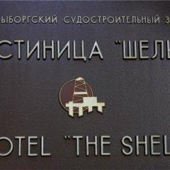 Гостиница Шельф в Выборге 11 отзывов об отеле, цены и фото номеров - забронировать гостиницу Шельф онлайн Выборг с домашними животными