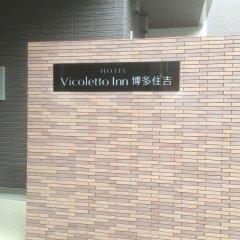 Отель Vicoletto Inn Hakata Sumiyoshi парковка