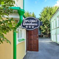 Гостиница Diplomat Residence парковка