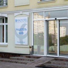 Гостиница Raziotel Kyiv фото 4