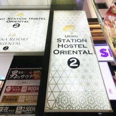Отель Capsule and Sauna New Century Япония, Токио - отзывы, цены и фото номеров - забронировать отель Capsule and Sauna New Century онлайн фото 8