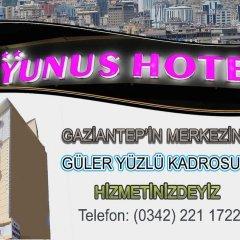 Yunus Hotel парковка