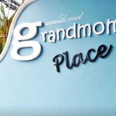 Отель Grandmom Place Таиланд, Краби - отзывы, цены и фото номеров - забронировать отель Grandmom Place онлайн парковка