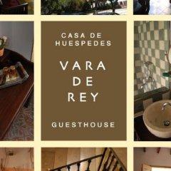 Отель Casa de huéspedes Vara De Rey питание