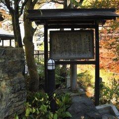 Отель Kutsurogijuku Shintaki Япония, Айдзувакамацу - отзывы, цены и фото номеров - забронировать отель Kutsurogijuku Shintaki онлайн фото 2