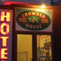 Crowded House Турция, Эджеабат - отзывы, цены и фото номеров - забронировать отель Crowded House онлайн гостиничный бар