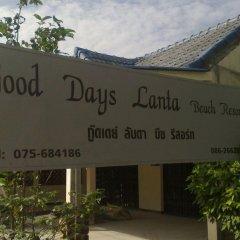 Отель Gooddays Lanta Beach Resort Таиланд, Ланта - отзывы, цены и фото номеров - забронировать отель Gooddays Lanta Beach Resort онлайн парковка