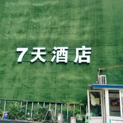 Отель 7 Days Inn Chongqing Fuling Nanmenshan Walk Street Branch