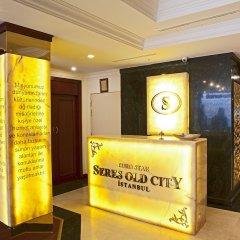 Отель SERES Стамбул фото 10