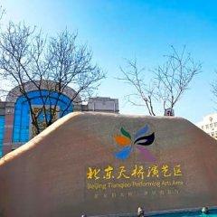 Отель Beijing RJ Brown Hotel Китай, Пекин - отзывы, цены и фото номеров - забронировать отель Beijing RJ Brown Hotel онлайн фото 8