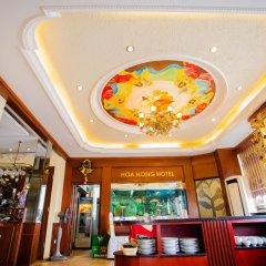 Hoa Hong Hotel - Xa Dan питание