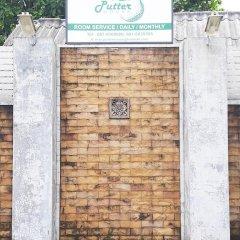 Отель Putter House фото 4
