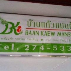 Отель Baan Keaw Mansion Таиланд, Бангкок - отзывы, цены и фото номеров - забронировать отель Baan Keaw Mansion онлайн парковка