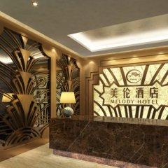 New Melody Hotel спа