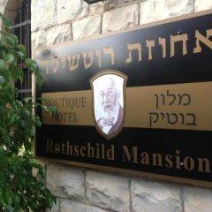 Отель Rothschild Mansion Хайфа городской автобус