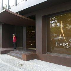 PortoBay Hotel Teatro Порту гостиничный бар
