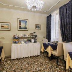 Отель Locanda al Leon 2 Венеция питание фото 2