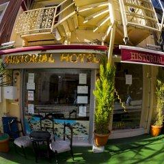 Historial Hotel гостиничный бар