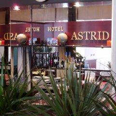 Astrid Hotel am Kurfürstendamm гостиничный бар