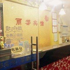 Отель Lidu Hostel Китай, Джиангме - отзывы, цены и фото номеров - забронировать отель Lidu Hostel онлайн питание