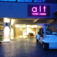 Alt Hotel Nana by UHG спортивное сооружение