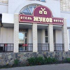 Жуков Отель