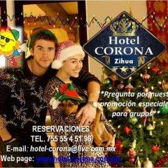 Hotel Corona Zihua Сиуатанехо развлечения