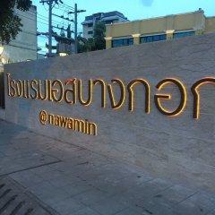 Отель S Bangkok Hotel Navamin Таиланд, Бангкок - отзывы, цены и фото номеров - забронировать отель S Bangkok Hotel Navamin онлайн парковка