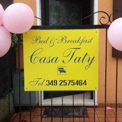 Отель Casa Taty Италия, Доло - отзывы, цены и фото номеров - забронировать отель Casa Taty онлайн фото 2