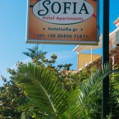 Hotel Sofia фото 20